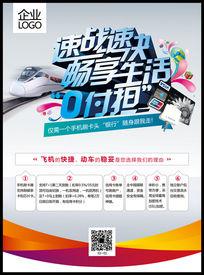 大气pos机产品宣传海报设计