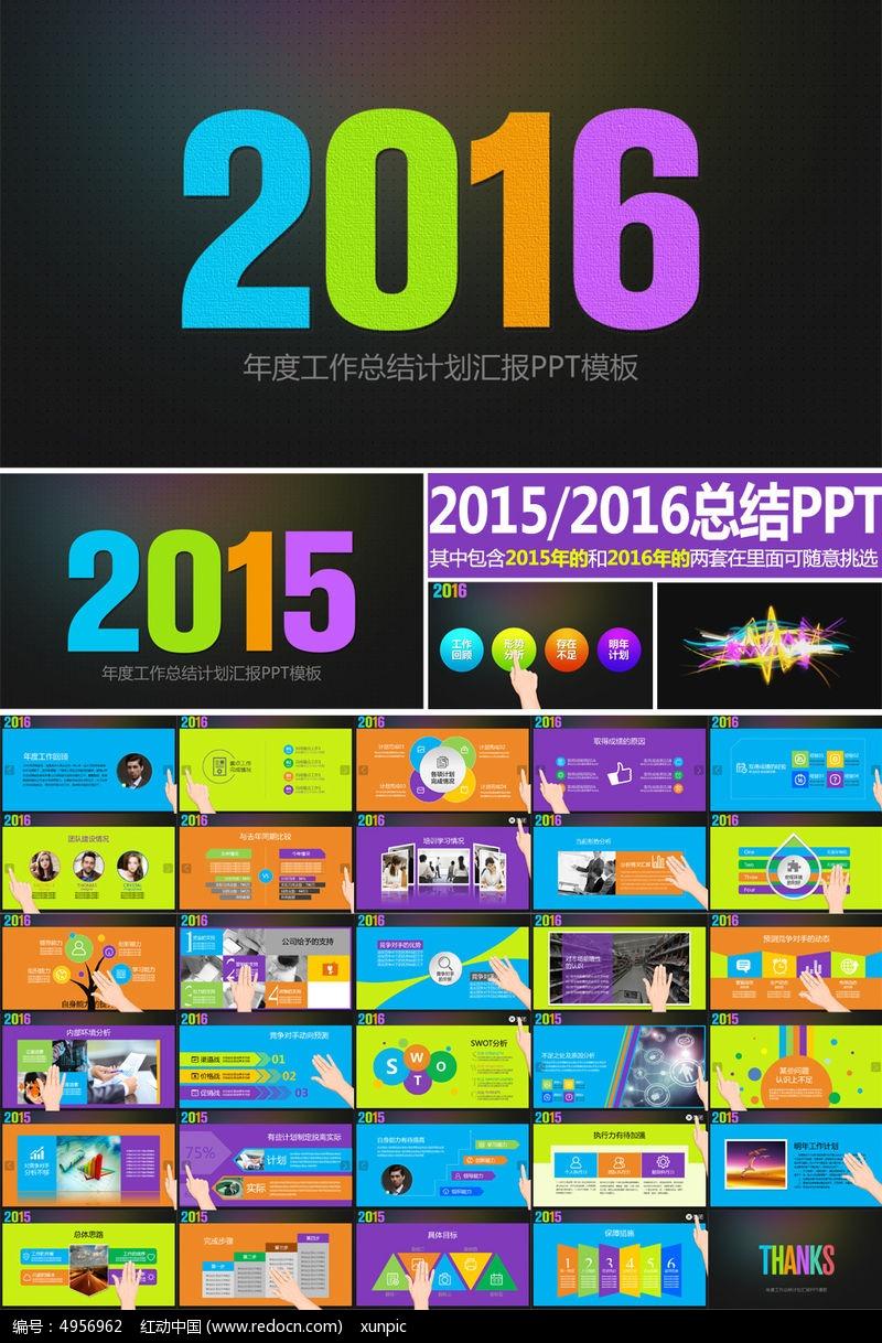 动态触屏手势ppt动画模板2016年度工作总结ppt下载