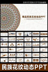 古典花纹民族风复古ppt动态模板