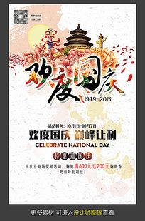 欢度国庆宣传海报设计模板