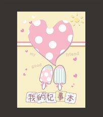 精美记事本甜美冰淇淋卡通本子封面