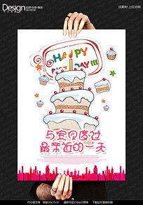 可爱创意生日快乐海报设计