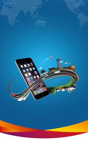 蓝色科技手机APP界面
