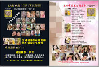 蘭研化妝品宣傳單設計
