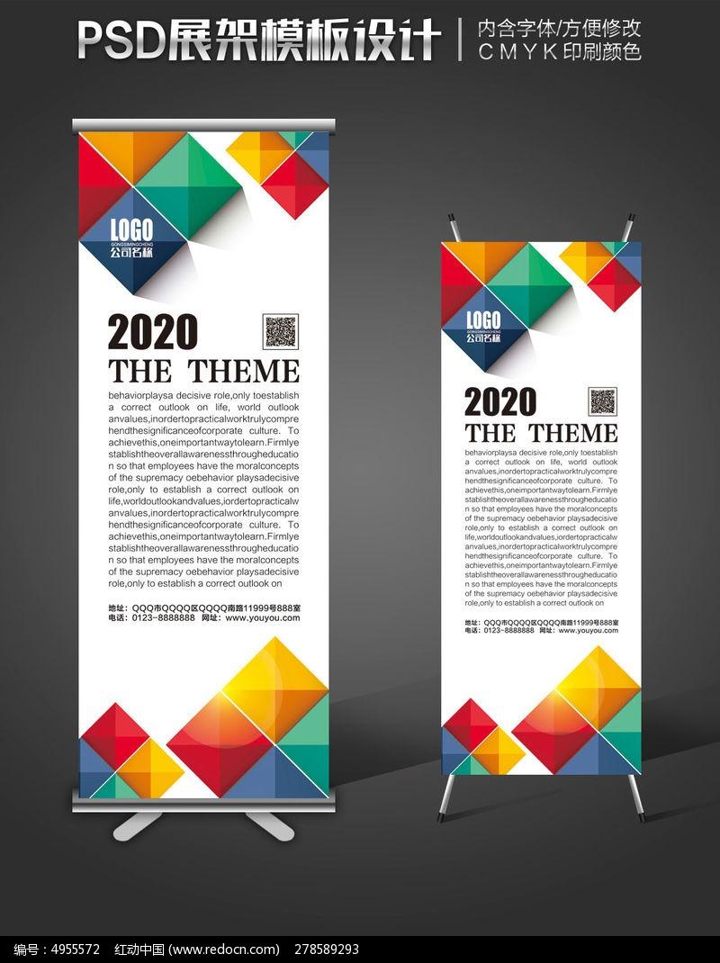 立体色块展架背景设计psd素材下载