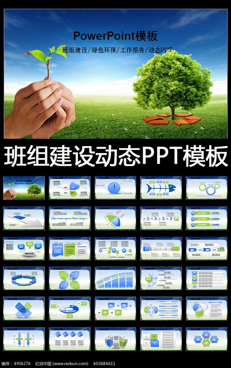 绿色班组建设ppt小树自然环保模板
