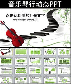 绿色简约音乐吉它钢琴ppt动态模板 pptx