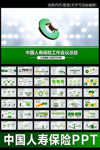 绿色中国人寿财产保险年终总结PPT