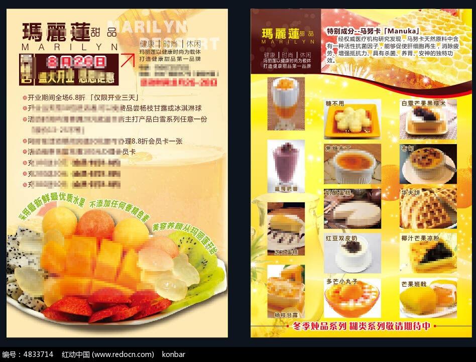 玛丽莲甜品宣传单设计图片