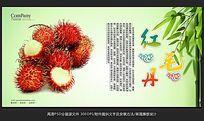 清新唯美水果店红毛丹海报招贴广告设计