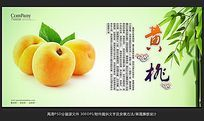 清新唯美水果店黄桃海报招贴广告设计