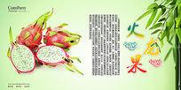 清新唯美水果店火龙果海报招贴广告设计