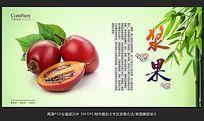 清新唯美水果店浆果海报招贴广告设计