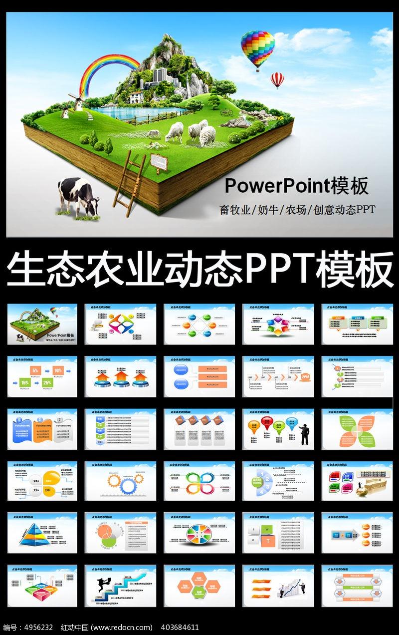 生态农场牧场畜牧业养殖动画幻灯片PPT图片