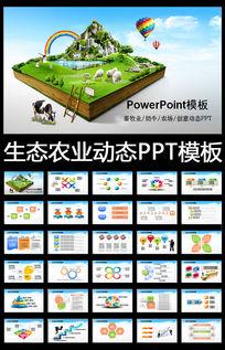 生态农场牧场畜牧业养殖动画幻灯片PPT