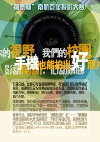摄影比赛A4宣传单设计
