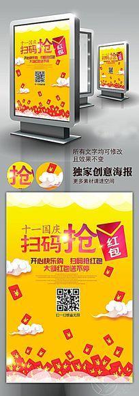 十一国庆扫码抢红包海报设计