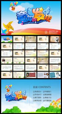 童年的发现教学设计PPT模板说课实录范文幻灯片下载
