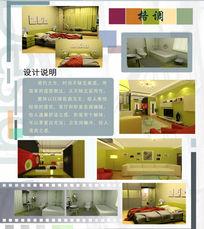 文艺清新风格单身公寓室内设计
