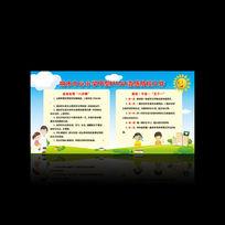 小学流感宣传栏设计