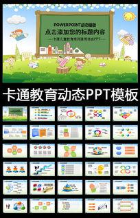 新学期规划儿童幼儿学校教育培训卡通PPT