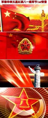 喜庆庆典军徽华表五星红旗八一建军节文艺演出led背景