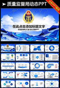 质监局质量监督蓝色背景动态PPT模板下载