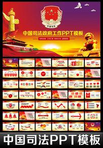 中国司法局纪检监察工作总结PPT