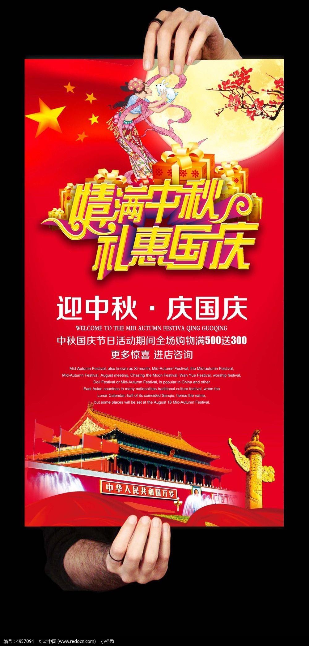 中秋国庆活动促销海报