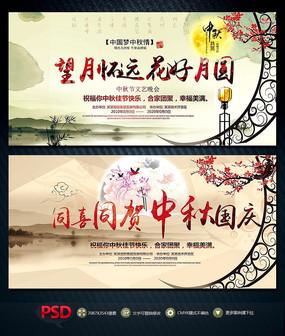中秋节水墨古典背景展板