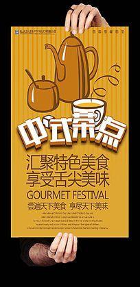 中式茶点海报设计
