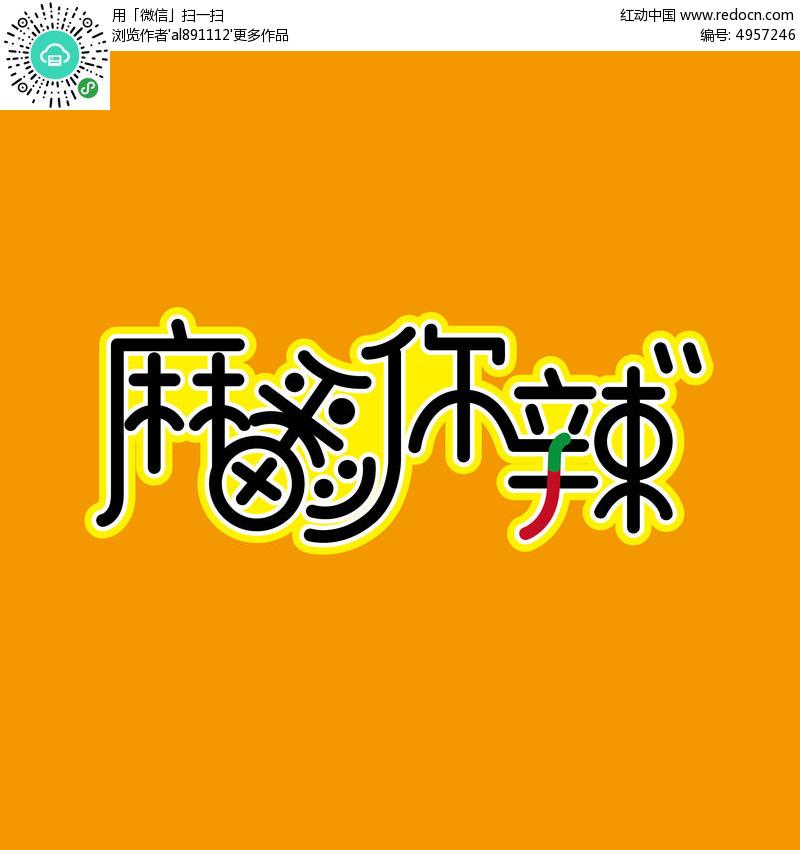 slogan 插画