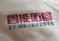 Logo刺绣效果智能贴图模板
