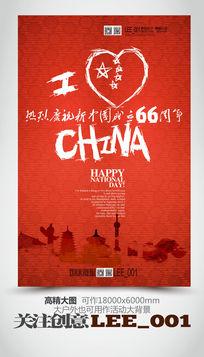 爱我中华国庆节海报模版