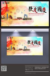创意彩墨欢度国庆节海报设计