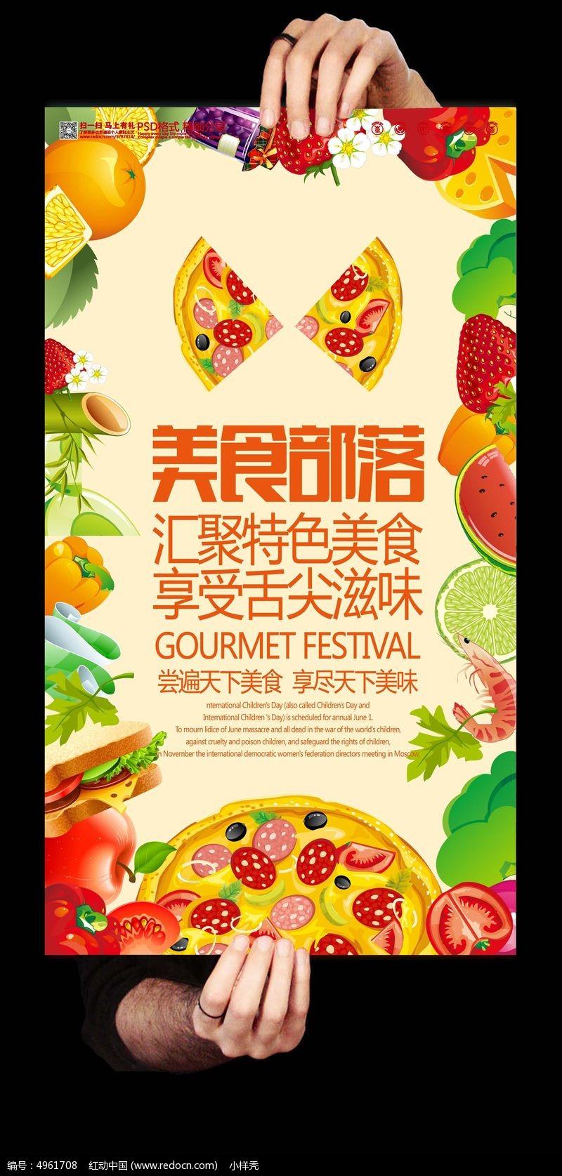 创意美食海报设计图片