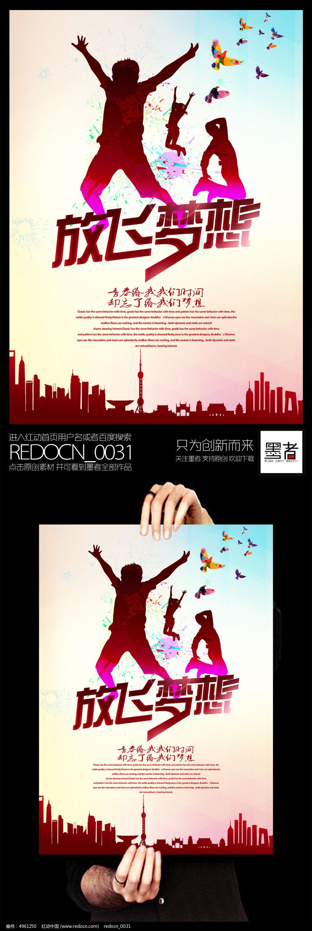 创意青春 时尚放飞梦想 海报设计 海报设计 宣传图片