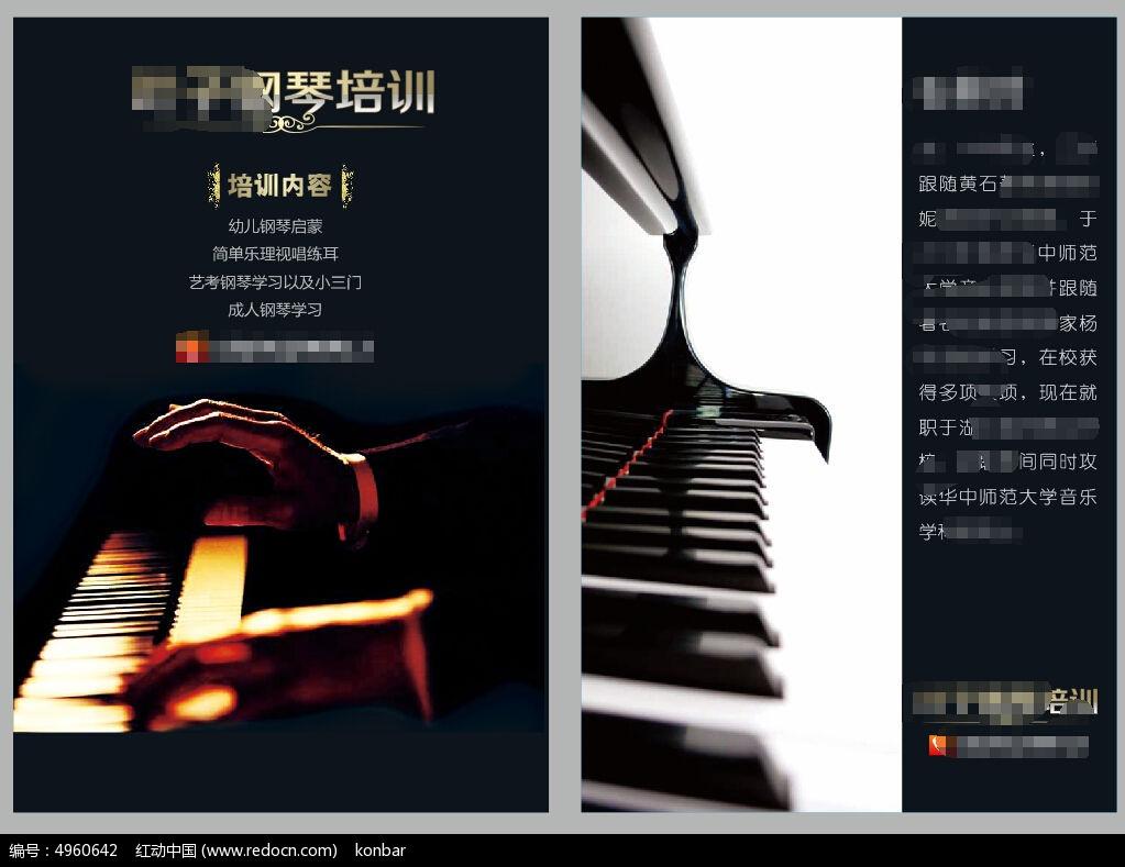 钢琴培训宣传单设计模板cdr素材下载