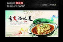 古典广东美食展板设计