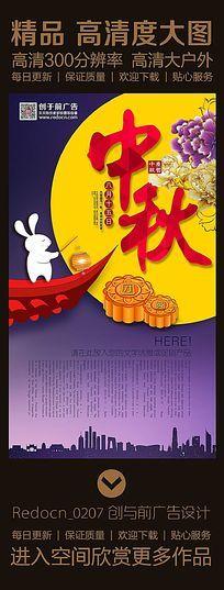 古典中秋节团圆海报设计