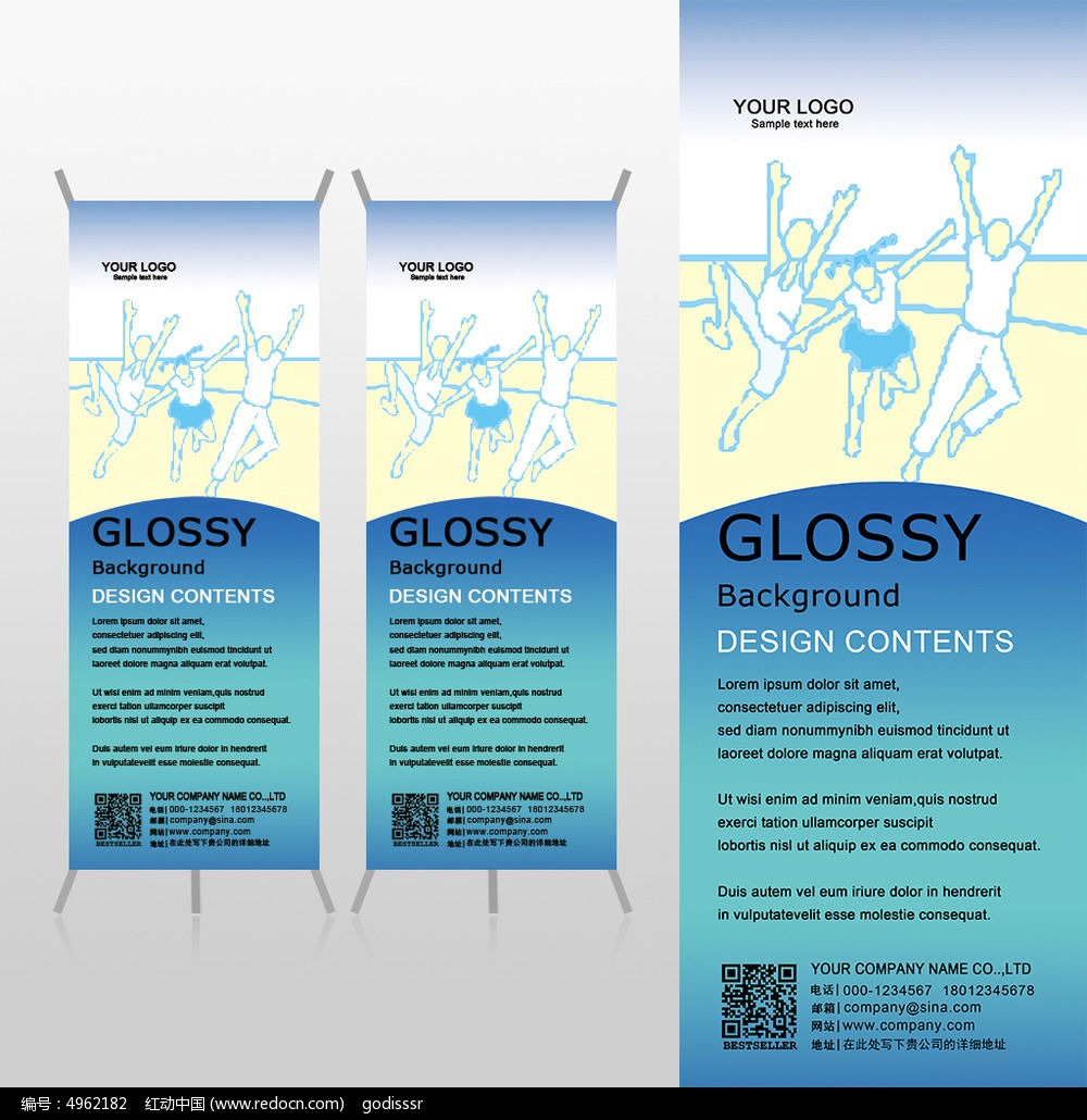 原创设计稿 海报设计/宣传单/广告牌 x展架 易拉宝背景 户外健身旅游