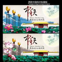 两款中国风中秋佳节背景模板psd文件下载