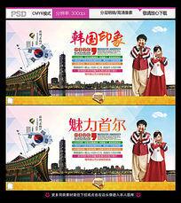 魅力韩国旅游公司宣传广告模板