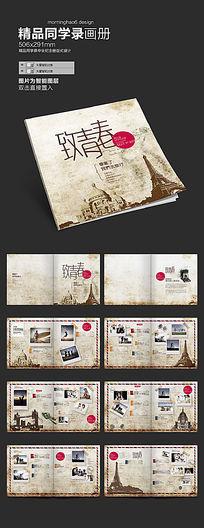 美国邮票风格毕业纪念册版式设计