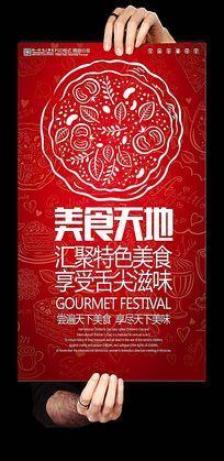 美食天地创意手绘美食海报设计
