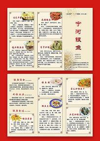 宁河银鱼宣传3折页设计
