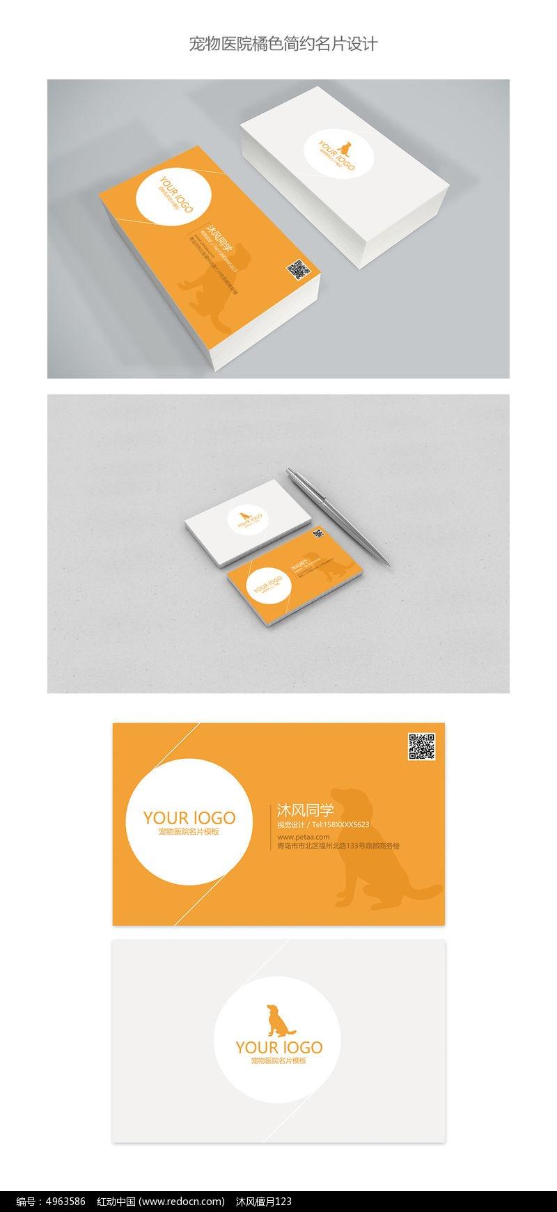 橘色宠物医院名片模板psd素材下载_企业名片设计模板