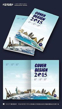 世界旅游景点画册封面设计