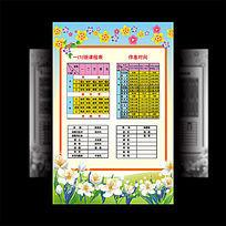 时尚花朵学校课程表设计