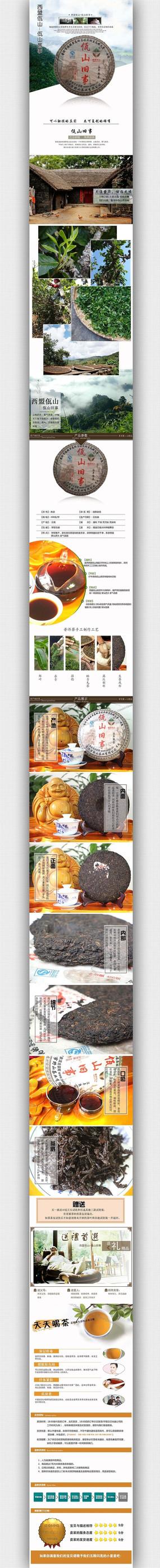 淘宝茶叶详情页模板 PSD